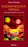 Космическата мрежа - Нина Ничева -