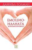 Емоционалната интелигентност - Даниъл Голман - книга
