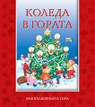 Във вълшебната гора - Коледа в гората - Атанас Цанков -
