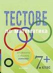 Тестове по математика от областни и общински състезания за 7. клас -