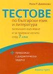 Тестове по български език и литература за външно оценяване и за приемни изпити след 7. клас - Нели T. Дамянова -