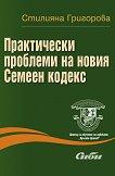 Практически проблеми на новия Семеен кодекс - Стилияна Григорова -