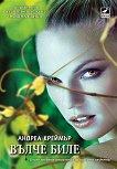 Нощна сянка - Книга 2: Вълче биле - Андреа Креймър -