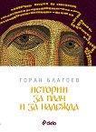 Истории за плач и за надежда - Горан Благоев -