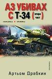 Аз убивах с Т-34 - част 2 - Артьом Драбкин -