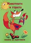 Книжка за оцветяване: Животните в гората -