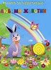 Книжка за оцветяване: Любими животни -