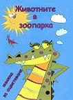 Книжка за оцветяване: Животните в зоопарка -
