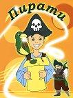 Книжка за оцветяване: Пирати -