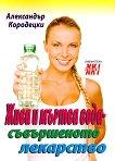 Жива и мъртва вода - съвършеното лекарство - Александър Кородецки - книга