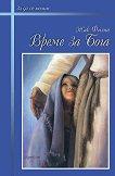 Време за Бога + CD - Жак Филип - книга