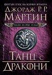 Песен за огън и лед - книга 5: Танц с дракони - Джордж Р. Р. Мартин - книга