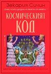 Хрониките на Земята - книга 6: Космическият код - Зекария Сичин -
