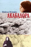 Акабадора - Микела Мурджа - книга