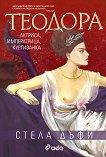 Теодора: актриса, императрица, куртизанка - Стела Дъфи -
