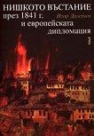 Нишкото въстание през 1841 г. и европейската дипломация - Игор Дамянов - книга