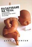 Пазаруване на тела: превръщане на телесните части в печалба - Дона Дикенсън -