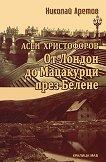 Асен Христофоров: От Лондон до Мацакурци през Белене - Николай Аретов -