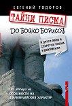 Тайни писма до Бойко Борисов и други явни и секретни писма и документи - Евгений Тодоров -