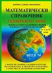 Математически справочник - Боряна Милкоева -
