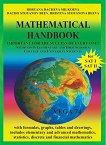 Mathematical Handbook - Boryana Dancheva Milkoeva, Dacho Stoyanov Beev, Hristina Stoyanova Beeva -