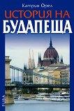 История на Будапеща - Катрин Орел - книга