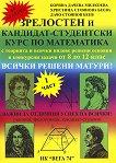 Зрелостен и кандидат-студентски курс по математика - част 1 - Боряна Милкоева, Христина Беева, Дачо Беев -