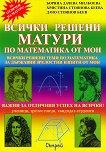 Всички решени матури по математика от МОН + притурка - Боряна Милкоева, Христина Беева, Дачо Беев -