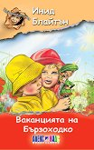 Щастливо детство: Ваканцията на Бързоходко - Инид Блайтън - детска книга