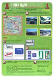 Тестови задачи по безопасност на движението по пътищата: Тестова карта за 8. клас - 1. срок - Комплект от 10 броя -