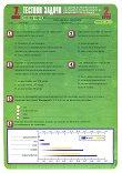 Тестови задачи по безопасност на движението по пътищата: Тестова карта за 7. клас - 2. срок - Комплект от 10 броя -