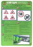 Тестови задачи по безопасност на движението по пътищата: Тестова карта за 7. клас - 1. срок - Комплект от 10 броя -