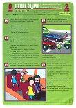 Тестови задачи по безопасност на движението по пътищата: Тестова карта за 6. клас - 2. срок - Комплект от 10 броя -