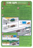 Тестови задачи по безопасност на движението по пътищата: Тестова карта за 6. клас - 1. срок - Комплект от 10 броя -
