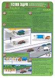 Тестови задачи по безопасност на движението по пътищата: Тестова карта за 6. клас - 1. срок - Комплект от 10 броя - помагало