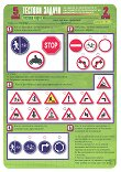 Тестови задачи по безопасност на движението по пътищата: Тестова карта за 5. клас - 2. срок - Комплект от 10 броя - помагало
