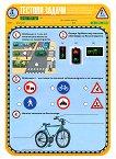 Тестови задачи по безопасност на движението по пътищата: Тестова карта за 3. клас - 1. срок - Комплект от 10 броя -