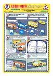 Тестови задачи по безопасност на движението по пътищата: Тестова карта за 2. клас - 1. срок - Комплект от 10 броя -