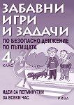 Забавни игри и задачи по безопасно движение по пътищата за 4. клас - Надежда Маринова, Людмила Любенова -