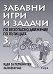 Забавни игри и задачи по безопасно движение по пътищата за 3. клас - Людмила Любенова -