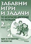 Забавни игри и задачи по безопасно движение по пътищата за 2. клас - Деница Петрова, Людмила Любенова -
