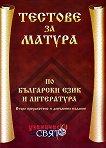 Тестове за матура по български език и литература - учебник