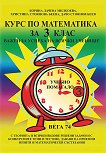 Курс по математика за 3. клас - Боряна Милкоева, Христина Беева, Дачо Беев -