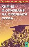 Всичко за матурата по химия и опазване на околната среда - Пламен Пейков, Александър Златков, Кирил Атанасов, Людмила Михова -