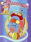 Книжка за оцветяване: Слончета -