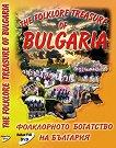 Фолклорното богатство на България - филм