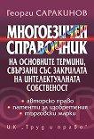 Многоезичен справочник на основни термини, свързани със закрилата на интелектуалната собственост - Георги Саракинов -