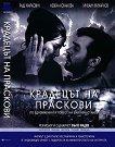 Крадецът на праскови - по повестта на Емилиян Станев - филм