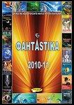 ФантАstika 2010 - 2011 - книга