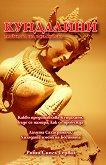 Кундалини. Майката на вселената - Риши Сингх Гервал - книга